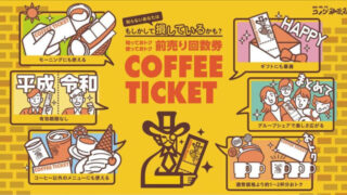 komeda-coffeeticket