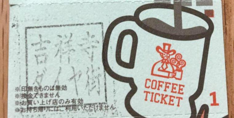 komeda_coffeeticket