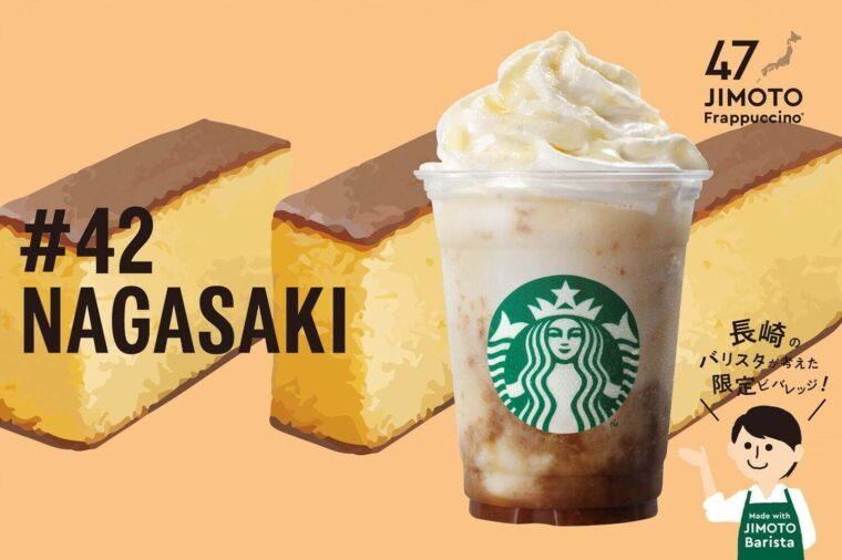 長崎カステラコーヒーやん!クリームフラペチーノ