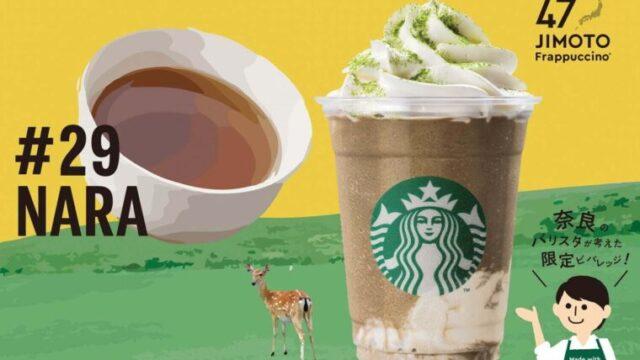 奈良ならではほうじ茶ホワイトチョコレートフラペチーノ