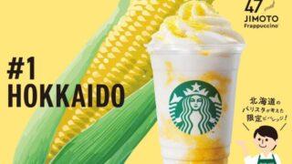 starbucks-new-hokkaidotoukibicreamyfrappuccino