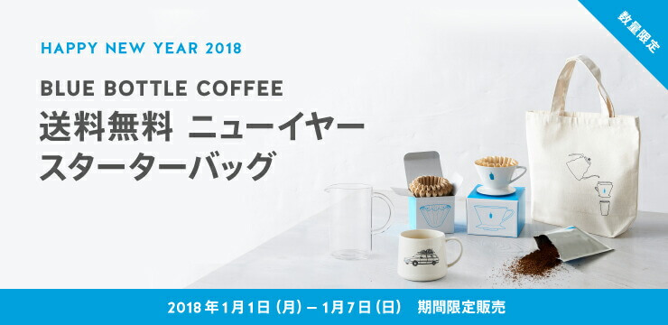 ブルーボトルコーヒー福袋2018