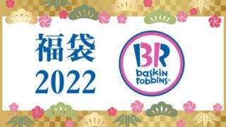 31 福袋2022