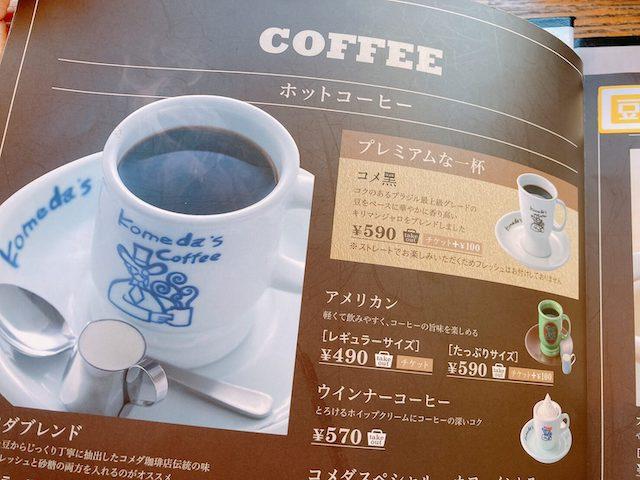 コーヒーのカロリー