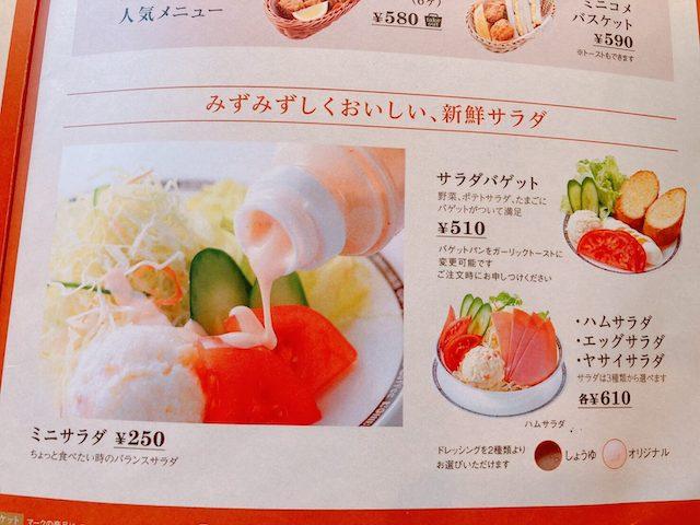 サラダ類のカロリー