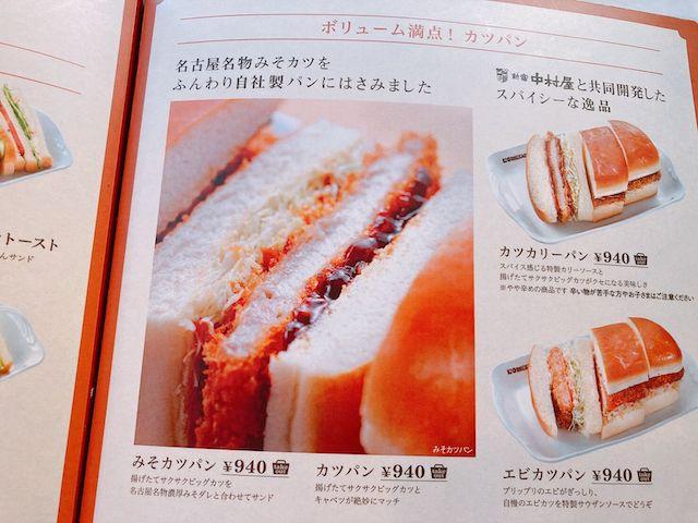 カツパン系のカロリー