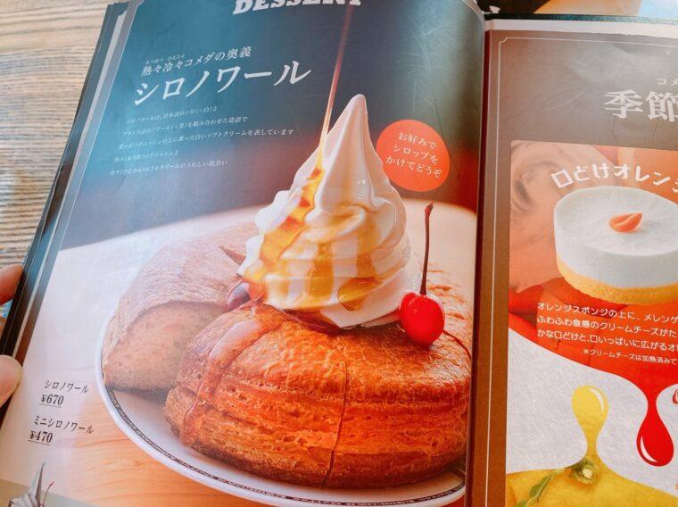 デザート類のカロリー
