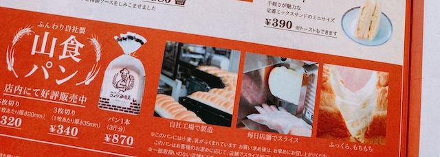 切り売り食パンのカロリー