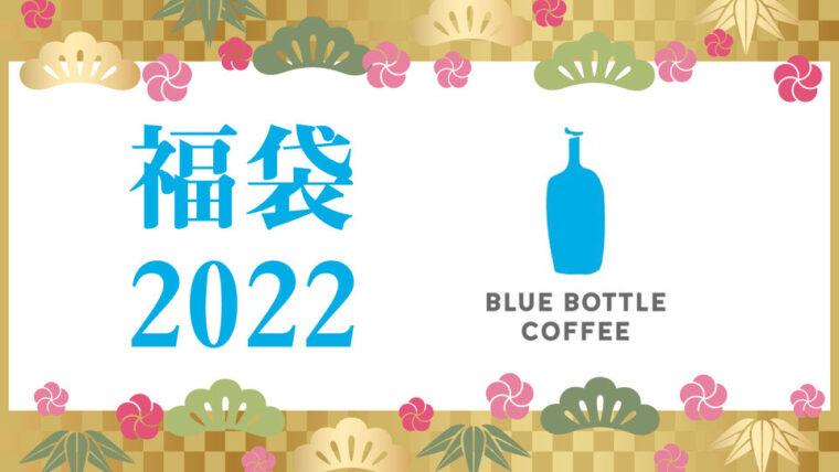 ブルーボトルコーヒー 福袋2022