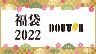 ドトール福袋2022