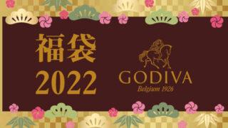 ゴディバ福袋2022