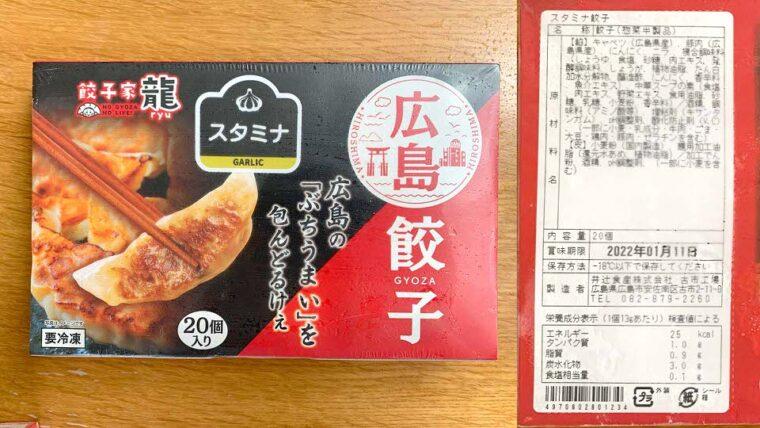餃子屋龍 スタミナ