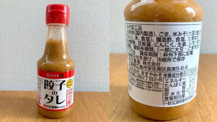 餃子屋龍 味噌タレ