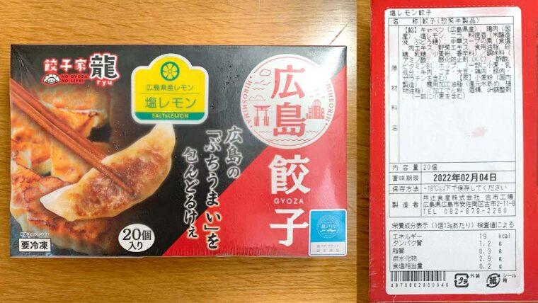 餃子屋龍 塩レモン