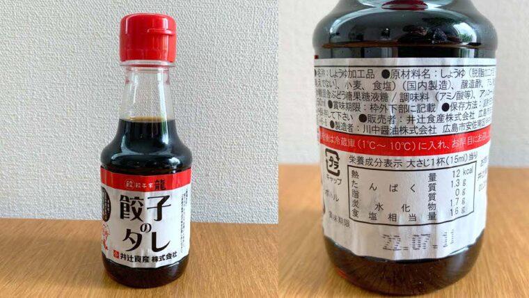 餃子屋龍 酢醤油タレ