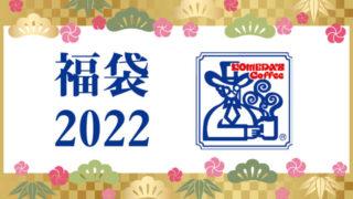 コメダ珈琲福袋2022