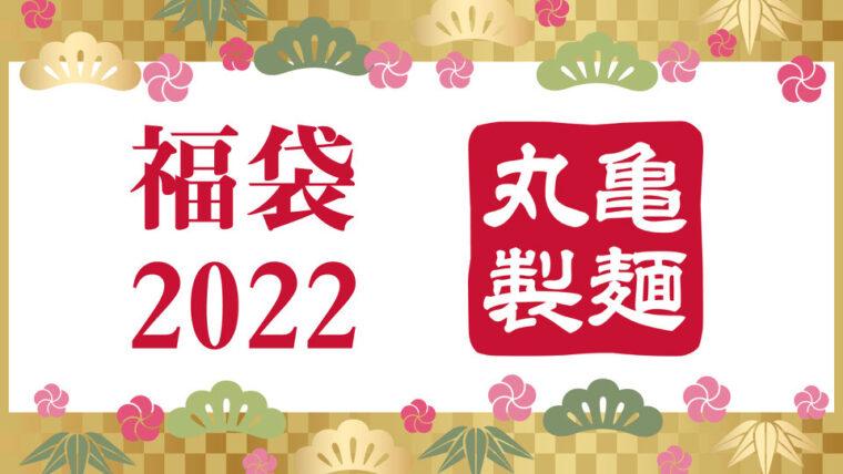 丸亀製麺 福袋2022