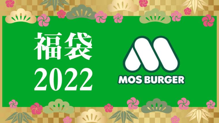 モスバーガー 福袋2022