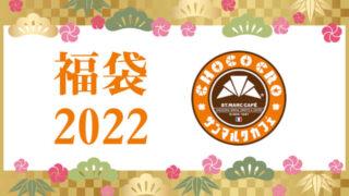 サンマルクカフェ福袋2022