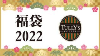 タリーズ福袋2022