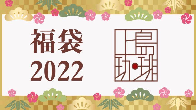 上島珈琲福袋2022