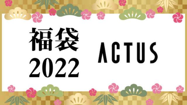 ACTUS 福袋2022