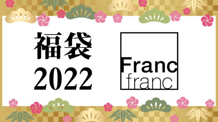フランフラン 福袋2022