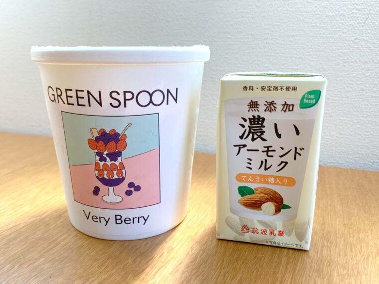 グリーンスプーン Very berry