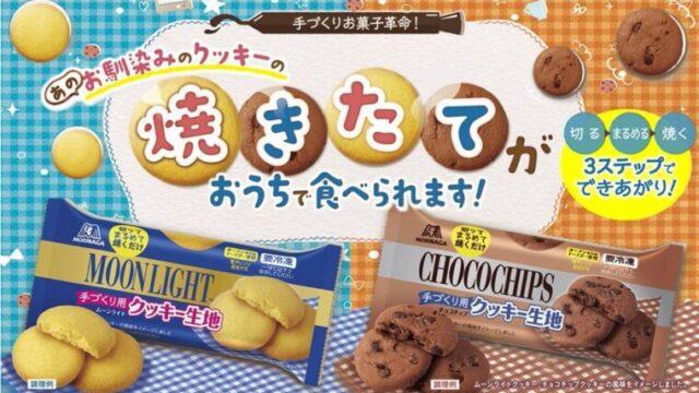 ムーンライトクッキー生地