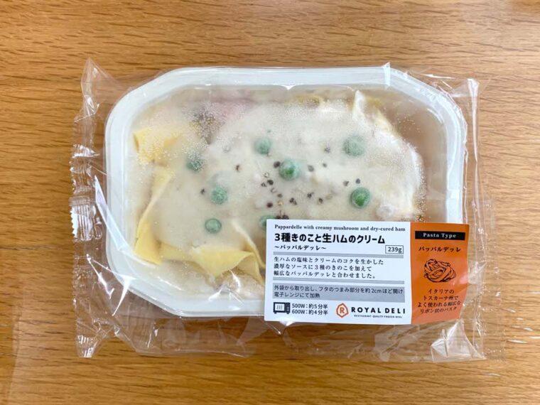 3種きのこと生ハムのクリーム~パッパルデッレ~