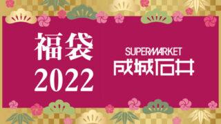 成城石井 福袋2022