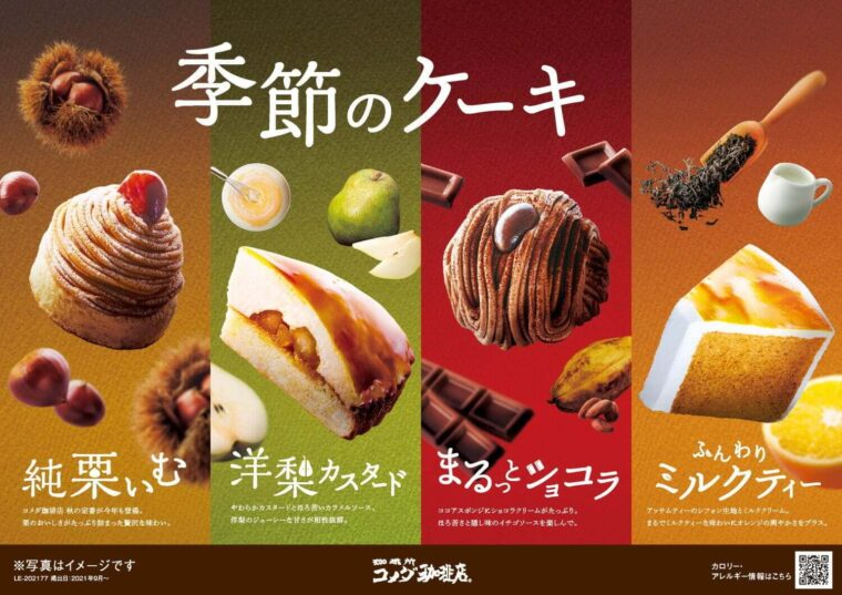 コメダ秋冬ケーキ2021